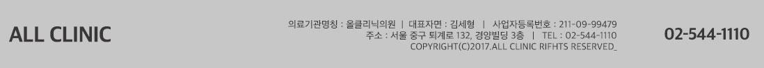 올클리닉 I  서울특별시 강남구 신사동 514-20 3층